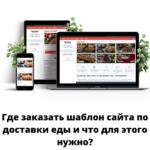 Где заказать шаблон сайта по доставки еды и что для этого нужно?