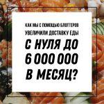 Как с помощью блогеров увеличили доставку еды с нуля до 6 млн в мес?