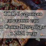 ТОП-6 сервисов доставки еды в Санкт-Петербурге в 2021 году