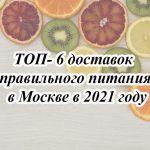 ТОП- 6 доставок правильного питания в Москве в 2021 году