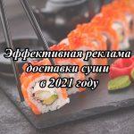 Эффективная реклама доставки суши в 2021 году