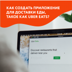 Как создать приложение для доставки еды, такое как Uber Eats?